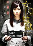 【RCP】【送料無料】女囚監獄 case 真理亜/雨宮琴音[DVD]【返品種別A】