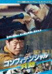 【送料無料】コンフィデンシャル/共助/ヒョンビン[Blu-ray]【返品種別A】