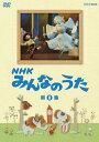 【送料無料】NHK みんなのうた 第8集/子供向け[DVD]【返品種別A】