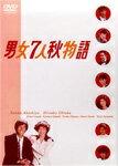 【送料無料】男女7人秋物語 DVD-BOX/明石家さんま[DVD]【返品種別A】