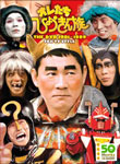 【送料無料】オレたちひょうきん族 THE DVD 1981?1989 FUJI TV STYLE/ビートたけし[DVD]【返品種別A】