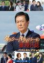 【送料無料】タクシードライバーの推理日誌 ベストセレクション<HDリマスター版>/渡瀬恒彦[DVD]【返品種別A】