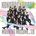 [限定盤]KOKORO&KARADA/LOVEペディア/人間関係No way way(初回生産限定盤SP)/モーニング娘。'20[CD+DVD]【返品種別A】