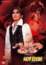 【送料無料】『バレンシアの熱い花』『HOT EYES!!』/宝塚歌劇団宙組[DVD]【返品種別A】