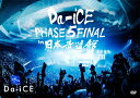 【送料無料】Da-iCE HALL TOUR 2016 -PHASE 5- FINAL in 日本武道館/Da-iCE[DVD]【返品種別A】