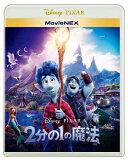 【送料無料】[枚数限定]2分の1の魔法 MovieNEX/アニメーション[Blu-ray]【返品種別A】