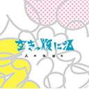 人の気持ち/空きっ腹に酒[CD]【返品種別A】