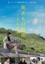 【送料無料】旅立ちの島唄〜十五の春〜/三吉彩花[DVD]【返品種別A】