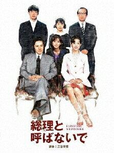 【送料無料】総理と呼ばないで DVD-BOX/田村正和[DVD]【返品種別A】【smtb-k】【w2】