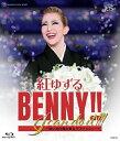 【送料無料】紅ゆずる 退団記念ブルーレイ「BENNY!!I can do it!!!」−思い出の舞台集&サヨナラショー−/紅ゆずる[Blu-ray]【返品種別A】