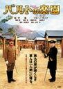 【送料無料】バルトの楽園 通常版/松平健[DVD]【返品種別A】