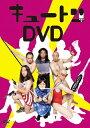 【送料無料】キュートンDVD/キュートン[DVD]【返品種別A】【smtb-k】【w2】