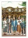 【送料無料】長いお別れ DVD/蒼井優[DVD]【返品種別A】