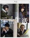 【送料無料】二重生活 Blu-ray スペシャルエディション/門脇麦[Blu-ray]【返品種別A】