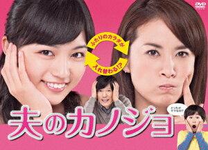 【送料無料】夫のカノジョ DVD-BOX/川口春奈,鈴木砂羽[DVD]【返品種別A】