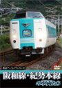 【送料無料】鉄道アーカイブシリーズ 阪和線・紀勢本線の車両たち/鉄道[DVD]【返品種別A】
