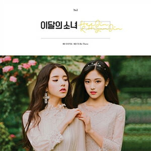 韓国(K-POP)・アジア, 韓国(K-POP) HEEJINHYUNJIN SINGLE ALBUM(REISSUE)HEEJINHYUNJIN( LOONA)CDA