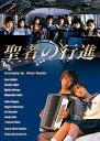【送料無料】[枚数限定]聖者の行進 Blu-ray BOX/いしだ壱成[Blu-ray]【返品種別A】