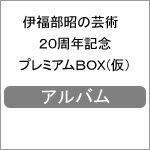 【送料無料】[枚数限定][限定盤]伊福部昭の芸術 20周年記念BOX/伊福部昭[SHM-CD]【返品種別A】