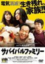 【送料無料】サバイバルファミリー DVD/小日向文世[DVD]【返品種別A】