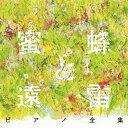 【送料無料】『蜜蜂と遠雷』ピアノ全集[完全版]/オムニバス(クラシック)[CD]【返品種別A】