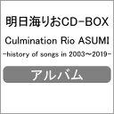 【送料無料】明日海りおCD-BOX Culmination Rio ASUMI -history of songs in 2003〜2019-/明日海りお[CD]【返品種別A】