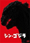 【送料無料】[先着特典付き/初回仕様]シン・ゴジラ DVD2枚組/長谷川博己[DVD]【返品種別A】