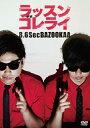 [枚数限定]ラッスンゴレライ/8.6秒バズーカー[DVD]【返品種別A】