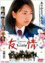 【送料無料】友情-Friendship-/三船美佳[DVD]【返品種別A】