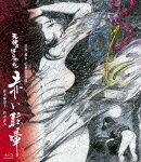 【送料無料】ロマンポルノ45周年記念・HDリマスター版ブルーレイ 天使のはらわた 赤い眩暈/桂木麻也子[Blu-ray]【返品種別A】