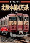 ザ・ラストラン 北陸本線475系/鉄道[DVD]【返品種別A】