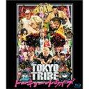 【送料無料】TOKYO TRIBE/トーキョー・トライブ/鈴木亮平[Blu-ray]【返品種別A】
