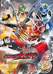 Kamen Rider wizard DVD VOL.12()DVDA