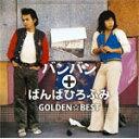 GOLDEN☆BEST バンバン+ばんばひろふみ/バンバン+ばんばひろふみ[CD]【返品種別A】