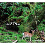 the ジブリ set/DAISHI DANCE[CD]【返品種別A】
