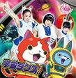 宇宙ダンス!(DVD付)/コトリ with ステッチバード[CD+DVD]通常盤【返品種別A】