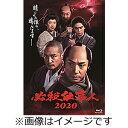 【送料無料】[先着特典付]必殺仕事人2020【DVD】/東山紀之[DVD]【返品種別A】
