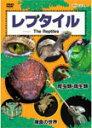 【送料無料】レプタイルDVD 爬虫類・両生類/捕食の世界/動物[DVD]【返品種別A】