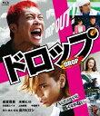 【送料無料】「ドロップ」 Blu-ray/成宮寛貴[Blu-ray]【返品種別A】