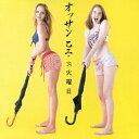 【after20130610】火曜日/乙三.[CD]【返品種別A】
