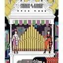 【送料無料】いい過去どり(DVD付)/チャラン・ポ・ランタン[CD+DVD]【返品種別A】
