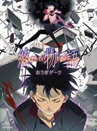 終物語 第八巻/おうぎダーク(完全生産限定版)/アニメーション