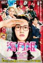 【送料無料】海月姫/能年玲奈[DVD]【返品種別A】