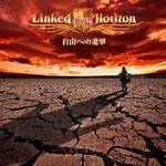 【送料無料】[枚数限定][限定盤]自由への進撃(初回限定盤)/Linked Horizon[CD+DVD]【返品種別A】