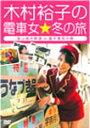 【送料無料】木村裕子の電車女☆冬の旅〜富山地方鉄道de露天風...