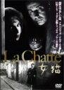 Joshin web CD/DVD楽天市場店で買える「女猫/フランソワーズ・アルヌール[DVD]【返品種別A】」の画像です。価格は1,000円になります。