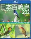 【送料無料】シンフォレストBlu-ray 日本百鳴鳥 202