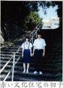 【送料無料】赤い文化住宅の初子/東亜優[DVD]【返品種別A】