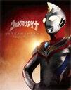 【送料無料】ウルトラマンダイナ Complete Blu-ray BOX/つるの剛士[Blu-ray]【返品種別A】