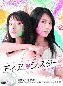 【送料無料】ディア・シスター DVD BOX/石原さとみ,松下奈緒[DVD]【返品種別A】